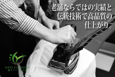 老舗ならではの実績と伝統技術で高品質の仕上がり。